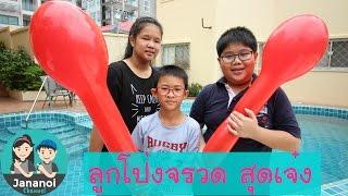 getlinkyoutube.com-จาน่า ไจโร กับลูกโป่งจรวด สุดเจ๋ง | จาน่าน้อย