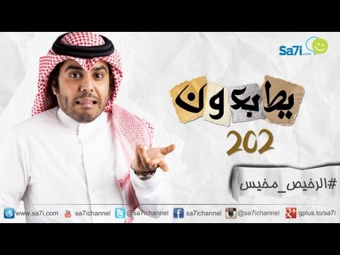 """#صاحي : """" يطبعون"""" 202 - الرخيص مخيس !"""