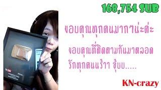 getlinkyoutube.com-KN-crazy กล่าวขอบคุณทุกคน จุ้บบบบบ
