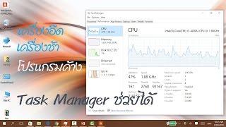 getlinkyoutube.com-การใช้ Task Manager ตรวจสอบโปรแกรมค้าง, เครื่องช้า, เช็ค CPU เช็ค RAM