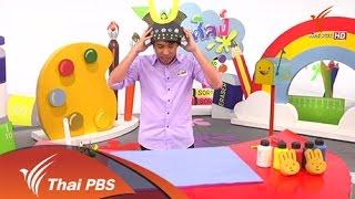 getlinkyoutube.com-สอนศิลป์  : หมวกซามูไร (3 พ.ย. 57)