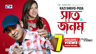 getlinkyoutube.com-Saat Jonom | Kazi Shuvo | Puja | Kazi Shuvo & Puja Hit Song