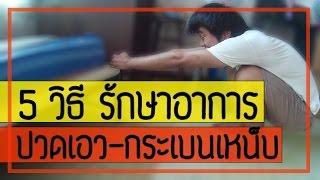 [คลิป 56] 5 วิธี รักษาอาการปวดเอว-กระเบนเหน็บ จากโรค SI joint dysfunction syndrome