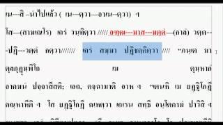 getlinkyoutube.com-เรียนบาลี ภาค ๑ เก็ง ๒ ตอน ๒ อถ นํ คเหตฺวา
