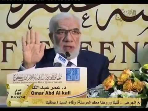 Omar Abdelkafy محاضرة الشيخ عمرعبد الكافي- حقيقة الموت