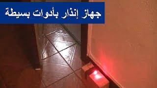 getlinkyoutube.com-كيف تصنع جهاز إنذار لمنزلك أو غرفتك عندما يفتح أي شخص الباب ينبهك