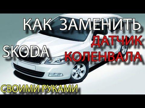Как заменить датчик положения коленвала на Skoda Octavia A5 Установка датчика коленвала