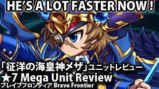 getlinkyoutube.com-ブレイブフロンティア【「征洋の海皇神メザ」ユニットレビュー】Brave Frontier 7 Stars Mega Unit Review (VS Trial007, Cobalt Impact)