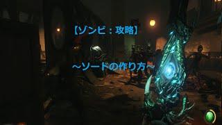 getlinkyoutube.com-【BO3:ゾンビ】SHADOWS OF EVIL  〜剣の取得編〜