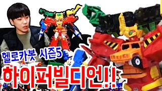 getlinkyoutube.com-총 집합! 헬로카봇 시즌5 하이퍼빌디언 6단 합체 로봇 신제품 출시 (대박 큼)  [대문밖 장난감]