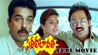 getlinkyoutube.com-Sathi Leelavathi Telugu Full Length Movie || Ramesh Arvind, Heera, Kamal Haasan
