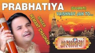 getlinkyoutube.com-PRABHATIYA -  VAISHNAV JAN TO GUJARATI BHAJANS BY HEMANT CHAUHAN [FULL AUDIO SONGS JUKE BOX]