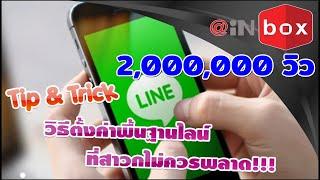 getlinkyoutube.com-5 วีธีตั้งค่า LINE สำหรับมือใหม่ที่ควรรู้!!