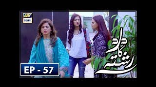 Dard Ka Rishta Episode 57 - 11th July 2018 - ARY Digital Drama