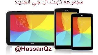 getlinkyoutube.com-LG G Pad 10 1 & 8 & 7   مجموعة تابلت ال جي الجديدة