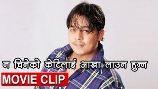 getlinkyoutube.com-न चिनेको केटीलाई आँखा लाउन हुँदैन | Comedy of Dilip Rayamajhi | MUGLAN