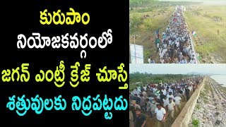Ys Jagan Praja Sankalpa Yatra Kurupam Constutiency Grand Entry Craze   Cinema Politics