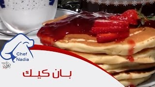 getlinkyoutube.com-طريقة بان كيك ممتاز الشيف نادية |  Recette de Pancakes