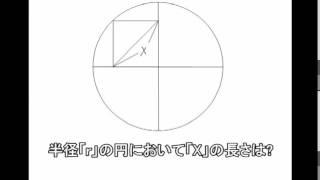getlinkyoutube.com-金田○少年のように一瞬で解けるか!?数学洞察問題!