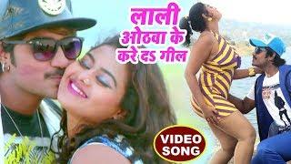 NEW BHOJPURI MOVIE SONGS 2018 - Chintu, Tanu Shree - Lali Othawa Ke - Bhojpuri Hit Songs width=