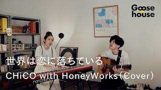 世界は恋に落ちている/CHiCO with HoneyWorks(Cover)