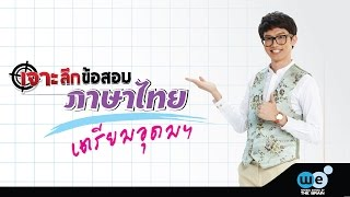 เจาะลึกข้อสอบภาษาไทย เตรียมอุดมฯ - WE BY THE BRAIN