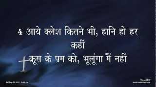 Krush par Krush par ~ Hindi Christian Song
