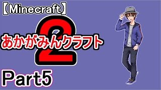 【マイクラ実況】あかがみんクラフト2 Part5【赤髪のとも】