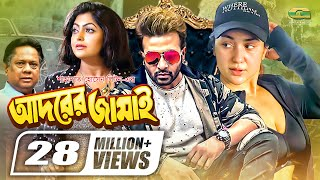 getlinkyoutube.com-Adorer Jamai | Full Movie | Shakib Khan | Apu Biswas | Nipun