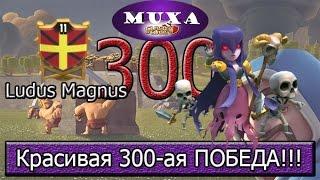 getlinkyoutube.com-Ludus Magnus VS Kитай [Clash of Clans]