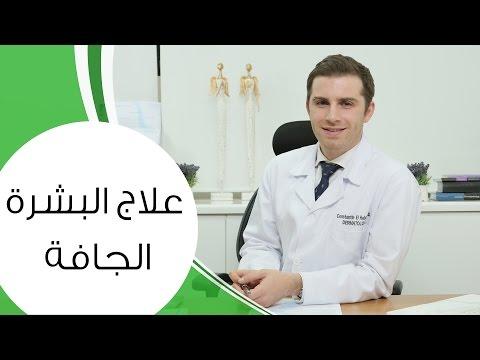 علاج البشرة الجافة | مع الدكتور كوستي