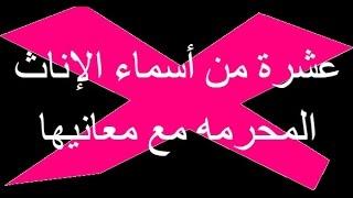 getlinkyoutube.com-عشرة من أسماء اﻹناث المحرمه مع معانيها - ArabTub3