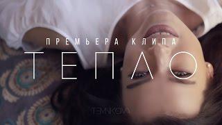 getlinkyoutube.com-Елена Темникова - Тепло (Премьера клипа, 2016)
