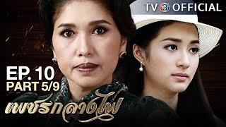 getlinkyoutube.com-เพชรกลางไฟ PetchKlangFai EP.10 ตอนที่ 5/9 | 23-02-60 | TV3 Official