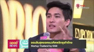 Good news - 154 : ออมสิน สุดยอดแนวคิดพลิกธุรกิจไทย