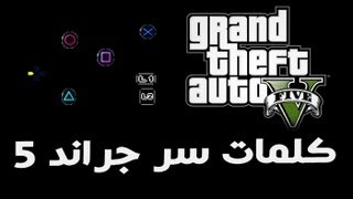 getlinkyoutube.com-كلمات سر جراند 5 | GTA V