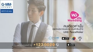 getlinkyoutube.com-คนเดียวเท่านั้น (Ost.ต้นรักริมรั้ว) - บอย Peacemaker【OFFICIAL MV】