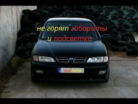 Пропали габаритные огни и подсветка(Nissan primera1999)