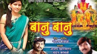 getlinkyoutube.com-Banu Banu - Khandoba Song - Sumeet Music
