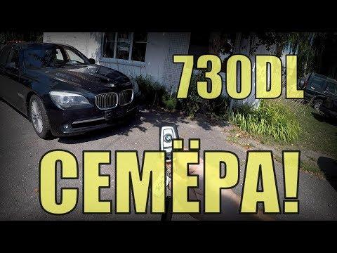 ПОЯВИЛАСЬ хорошая BMW 730DL, INDIVIDUAL в БРЕСТСКОМ КОНФИСКАТЕ. 01.08.19.