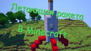 getlinkyoutube.com-Как сделать летающую ракету в Minecraft