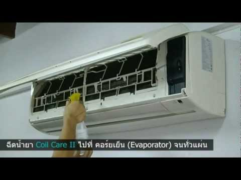 Cleaner_By_CoilCareII_For_Youtube.avi