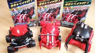 1個380円 食玩 タイプチェンジ変形トライドロン!全3種 & 3モードをレビュー!スピード ワイルド テクニック 仮面ライダードライブ