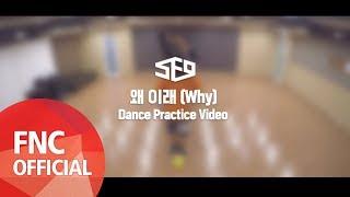 왜 이래 (Why) Dance Practice Video