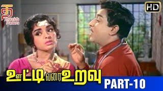 getlinkyoutube.com-Ooty Varai Uravu Tamil Movie | Part 10 | Sivaji Ganesan | Muthuraman | K R Vijaya | M. S.Viswanathan