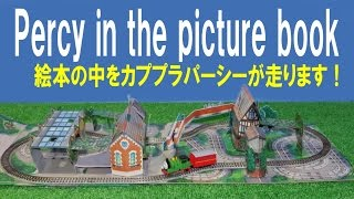 getlinkyoutube.com-Thomas & friends N gauge (Percy in the picture book) きかんしゃトーマス Nゲージ 絵本の中をカププラパーシーが走ります!