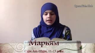 Красивое чтение суры Аш-Шура