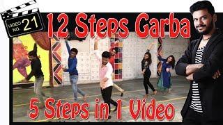 LEARN 12 STEPS GARBA DANCE VIDEOS | DODHIYA | NAVRATRI 2017 | Sathiya Garba International