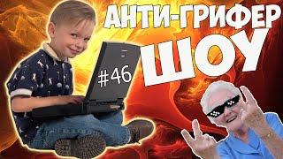 АНТИ-ГРИФЕР ШОУ #46 | БАБКА ПРЕССУЕТ ВНУКА, ОТЖИМАЕТ КОМП