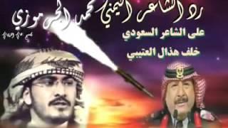 getlinkyoutube.com-رد الشاعر اليمني محمد الجرموزي على الشاعر السعودي خلف بن هذال العتيبي